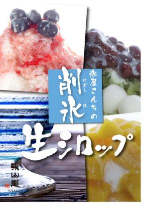 氷屋さんちの削氷「生シロップ」