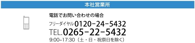 本社電話番号