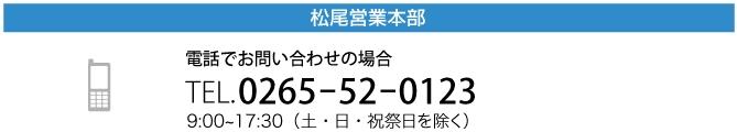 松尾電話番号
