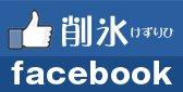 削氷フェイスブックページ