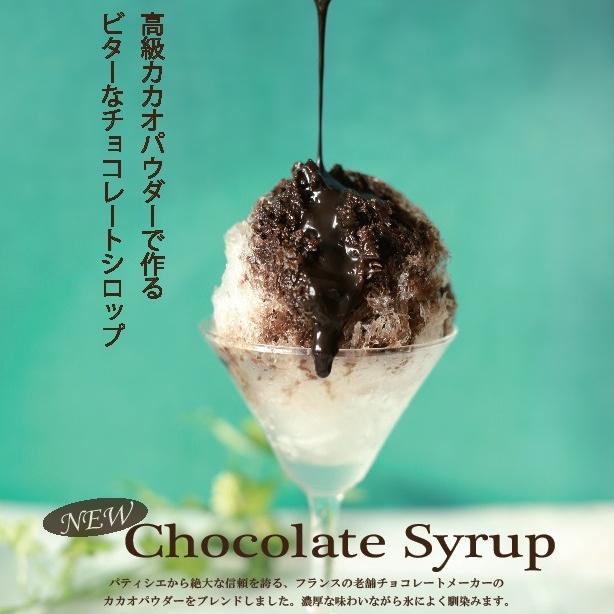 かき氷 シロップ レシピ