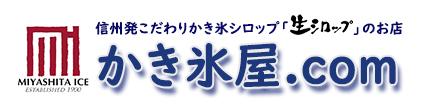 かき氷屋.com |こだわりのかき氷シロップ(生シロップ)のお店です
